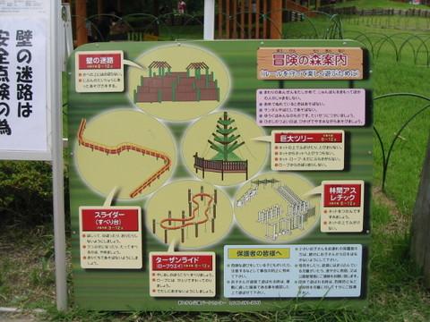 冒険の森案内板.JPG