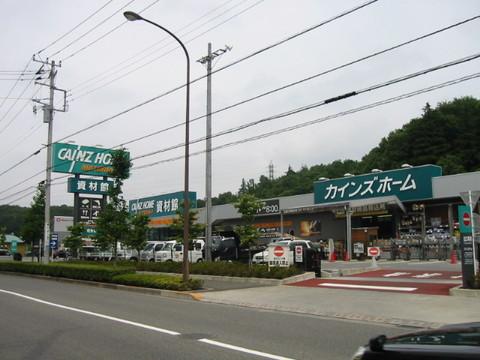 カインズホーム_資材館.jpg