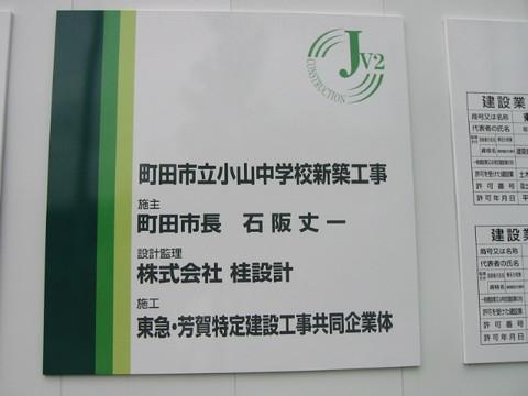 小山中学校建築看板1.jpg