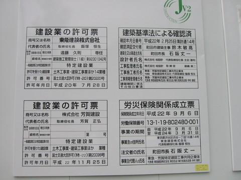 小山中学校建築看板2.jpg