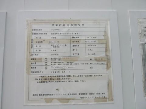 小山中学校建築看板3.jpg
