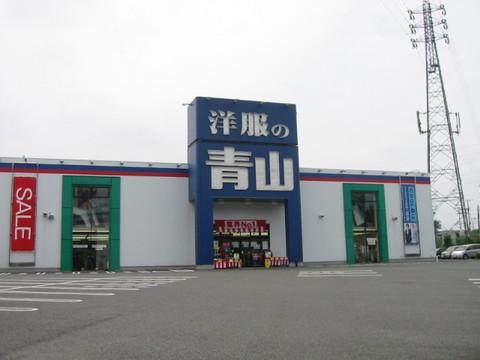 洋服の青山.jpg